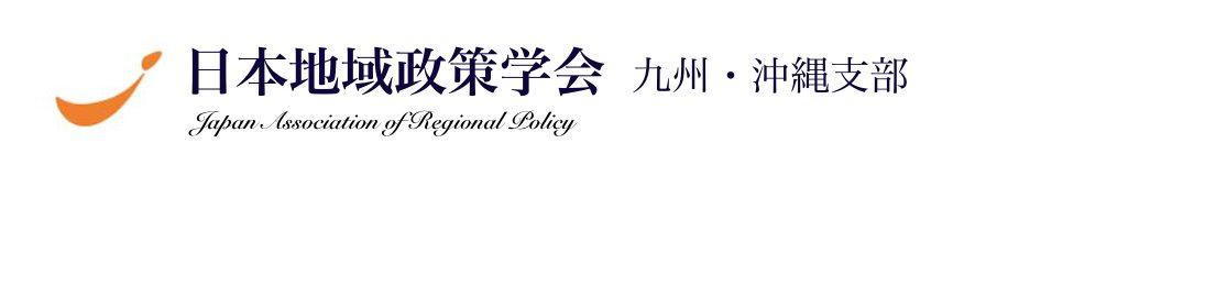 日本地域政策学会_九州•沖縄支部